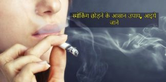 smoking chodne ke tarike