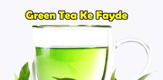 green tea ke fayde