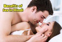benefits of sex in hindi sex ke fayde