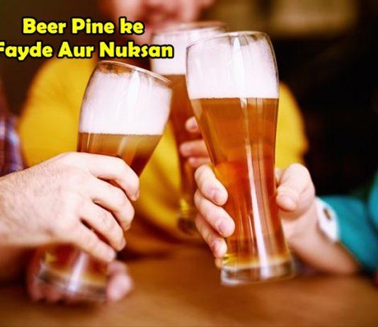 beer pine ke fayde nuksan