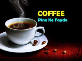 coffee pine ke fayde coffee benefits in hindi