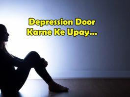 depression door karne ke upay