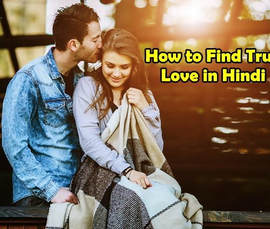 how to find true love in hindi