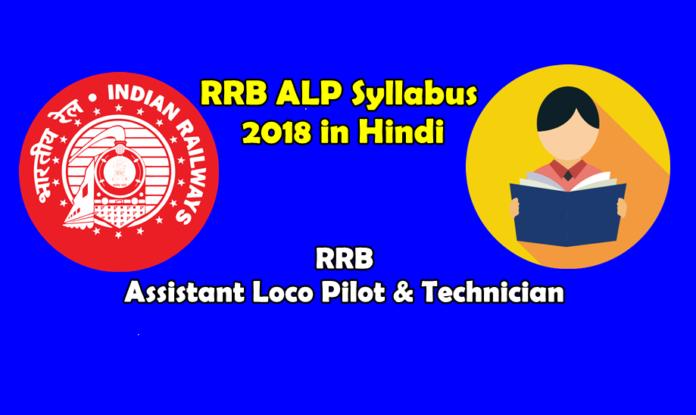 RRB ALP Syllabus 2018 in hindi