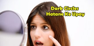dark circles kale ghere hatane ke upay