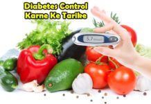 sugar diabetes control karne ke tarike