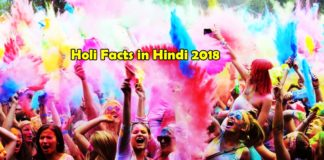 holi facts in hindi 2018