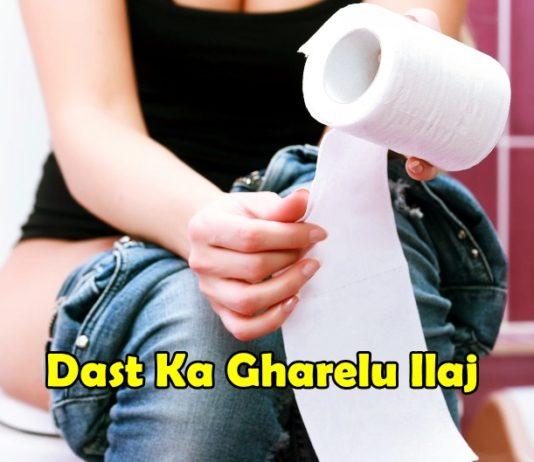 dast ka gharelu ilaj loose motion treatment in hindi
