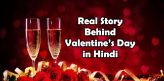 valentine day kyu manaya jata hai valentine day story in hindi
