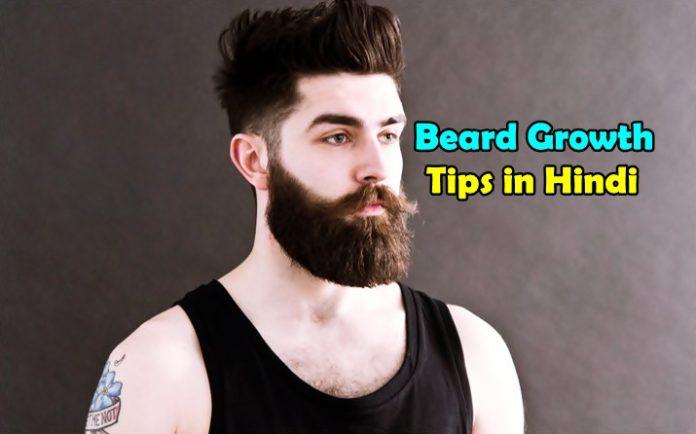 beard kaise badhaye beard growth tips in hindi