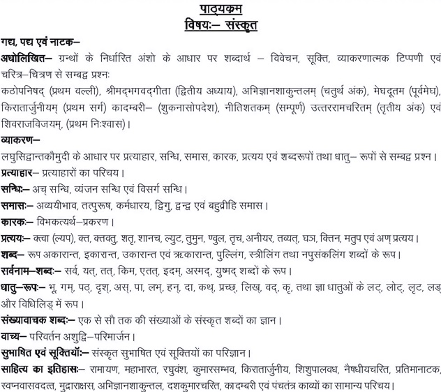 UP LT Grade Teacher syllabus 2018