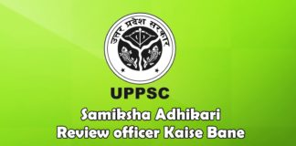 Samiksha Adhikari Review officer Kaise Bane