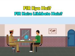 fir kaise likhe fir full form