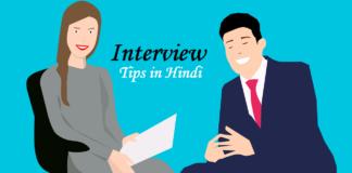 interview me safalta ke upay