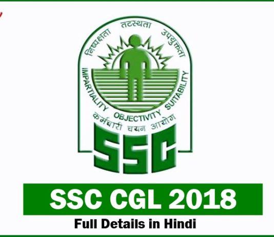 ssc cgl 2018