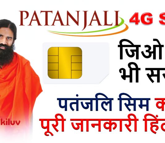 patanjali sim details in hindi