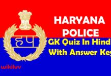 haryana police gk quiz in hindi