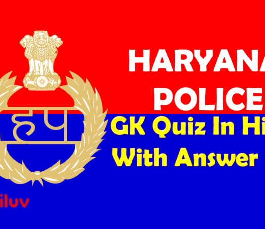 haryana police gk quiz in hindi