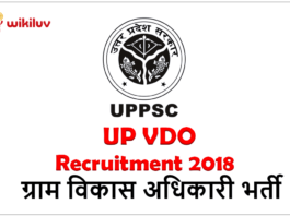 up vdo recruitment 2018