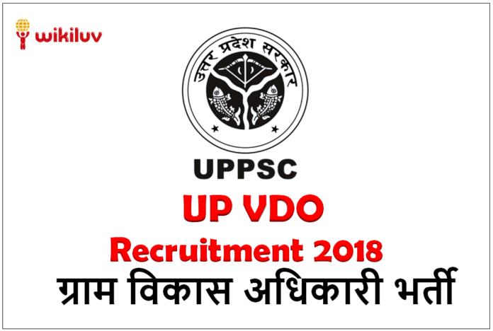 up vdo recruitment 2018