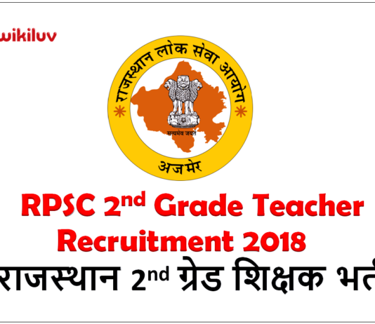 rpsc 2nd grade teacher vacancy