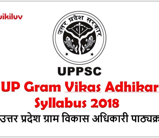 UP Gram Vikas Adhikari Syllabus 2018