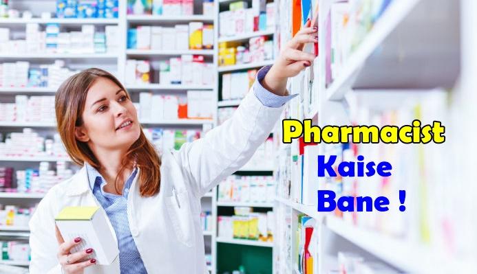 pharmacist kaise bane