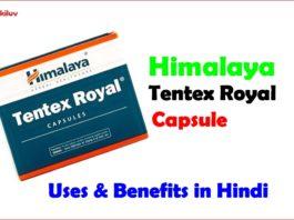 himalaya tentex royal capsule in hindi